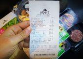 Prodejny Albert zkracují účtenky, ušetří přes 70 tun pokladní pásky